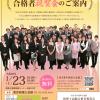 税理士新合格者は無料~東京青年税理士連盟の合格祝賀会があります