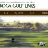 古河ゴルフリンクスはいろいろな楽しみ方ができておすすめです