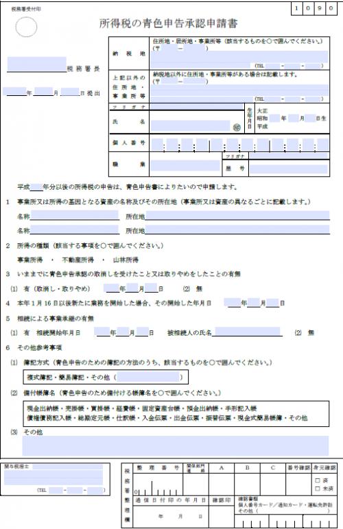 青色申告承認申請書