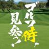上級者のプレーを見て勉強できる「ゴルフ侍、見参!」が面白いです