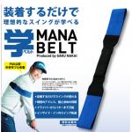 学ベルト(MANA BELT)でドライバーの安定性が格段に向上