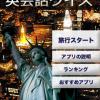 超基礎的な英語をサラッと確認するアプリ