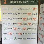 人生最後の企業対抗ゴルフ〜記憶に残るゴルフ場でまたもや途中終了!?〜