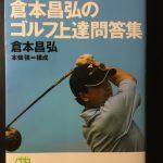 「90を切るゴルフ」とは悪くてもスコア95までのゴルフ。倉本プロの本をたまに読み返しています。