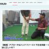 久しぶりに見たゴルフのレッスン動画〜バックスイングでの左手の向きに大きなヒント発見〜