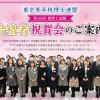税理士試験の合格者祝賀会〜東京青税は来週開催!とりあえずのぞいてみるだけでもOK〜
