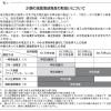 固定資産税(償却資産)の申告期限は1月末まで〜30万円未満の少額資産も申告対象になることがあります〜