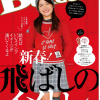 無料で配布されているゴルフマガジンの「BUZZ GOLF」〜バランスが良くて気に入っています〜