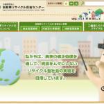 自動車のリサイクル預託金の取り扱い〜消費税の基本を確認14〜