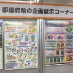 個性が表れている都道府県の展示物が興味深い〜統計データ・グラフフェアにて〜