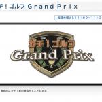 「ガチ!ゴルフ Grand Prix」というゴルフ番組を発見。いろいろな層のゴルファーが楽しめます!