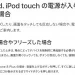 購入して6ヶ月で「iPhone X」を交換することに。さよならApple?さよならiPhone??