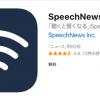 SpeechNewsを試しています。ニュースチェックの効率化と歩きスマホ防止にもよいかも!
